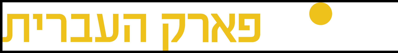 גב ים ירושלים